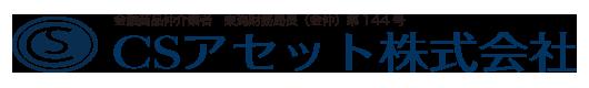 csアセット株式会社